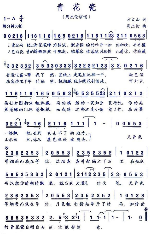 古筝弹奏青花瓷谱子