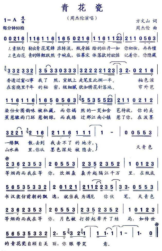 青花瓷 古筝谱